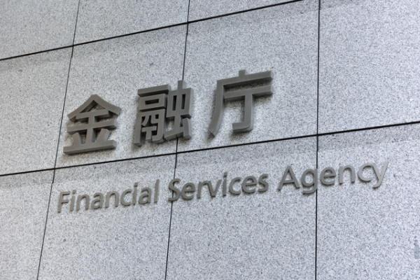 銀行法,金融庁,法改正