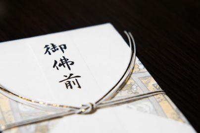 「初盆の香典」相場はいくら? 返礼品の平均は1000円前後のサムネイル画像