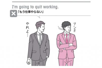 退職することを伝えるとき何と言う? 正しく伝えるビジネス英語のサムネイル画像