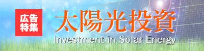 広告特集「太陽光投資」