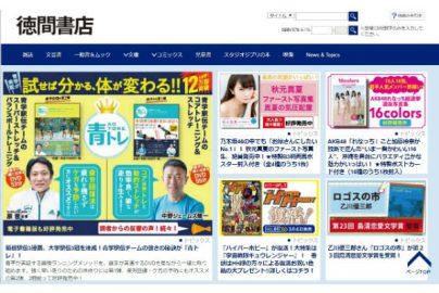 「TSUTAYA」運営のCCCが『アニメージュ』、ジブリ書籍の出版社・徳間書店を買収?のサムネイル画像