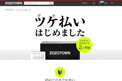 ZOZOTOWNの「ツケ払い」とは何か?なぜ可能なのかのサムネイル画像